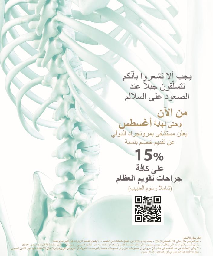 15% discount off Orthopedics
